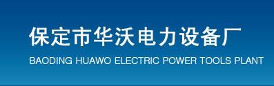 保定市华沃电力设备厂官网-致力于阀门研磨机、阀门试验台、坡割机生产