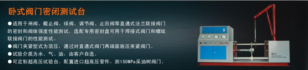 华沃电力千赢体育下载千赢新版app-千赢体育下载试验台